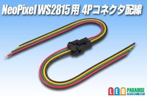 画像1: WS2815用4Pコネクタ配線