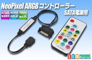 画像1: NeoPixel ARGBコントローラー SATA電源用