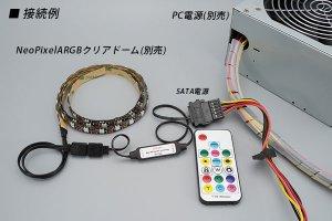 画像2: NeoPixel ARGBコントローラー SATA電源用