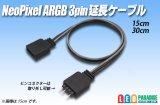 NeoPixel ARGB用 延長ケーブル
