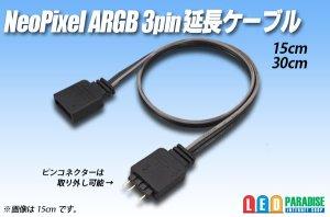 画像1: NeoPixel ARGB用 延長ケーブル
