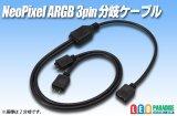 NeoPixel ARGB用 分岐ケーブル