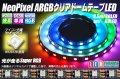 NeoPixel ARGB クリアドームテープLED 60LED/m