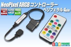 画像1: NeoPixel ARGBコントローラー ペリフェラル4Pin