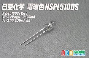 画像1: 日亜 NSPL510DS 電球色広角