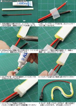 画像2: ネオンチューブ用エンドキャップ