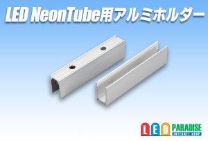 画像1: ネオンチューブ用アルミホルダー