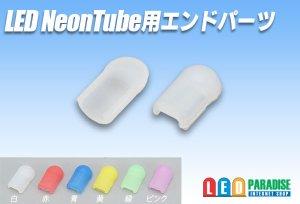 画像1: ネオンチューブ用エンドパーツ