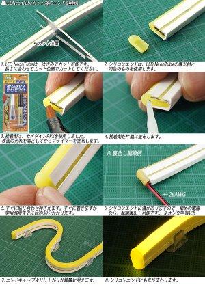 画像2: ネオンチューブ用エンドパーツ