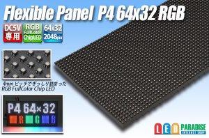 画像1: LEDフレキシブルパネル P4 RGB 64×32