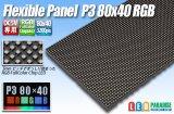 LEDフレキシブルパネル P3 RGB 80×40