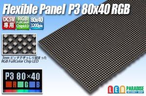 画像1: LEDフレキシブルパネル P3 RGB 80×40