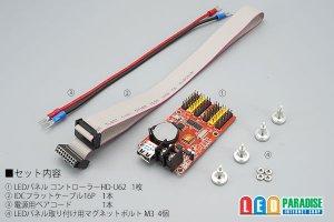 画像2: LEDパネルコントローラー HD-U62