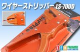 ワイヤーストリッパー LS-700D
