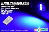 5730チップLED 青色