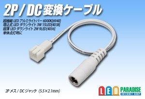 画像1: 2P/DC変換ケーブル