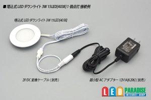 画像2: 埋込式LEDダウンライト 3W 15LED