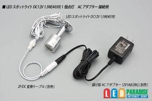 画像2: LEDスポットライト DC12V 1.5W