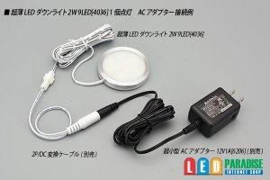 画像2: 超薄LEDダウンライト 2W 9LED