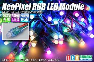 画像1: Neo Pixel RGB LEDモジュール