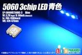 5060 3chip青色LED LP-5060H236BC-3