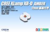 CREE XB-D AMBER 12mm基板付き