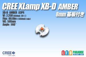 画像1: CREE XB-D AMBER 8mm基板付き