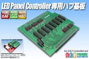 画像1: LEDマトリクスパネルコントローラー専用 ハブ基板