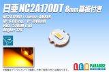 日亜 NC2A170DT Amber 8mm基板