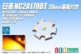 日亜 NC2A170DT Amber 20mm基板