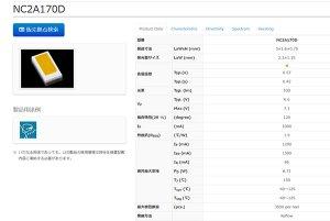 画像2: 日亜 NC2A170DT Amber 20mm基板