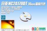 日亜 NC2A170DT Amber 16mm基板