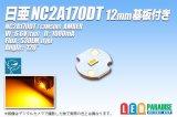 日亜 NC2A170DT Amber 12mm基板