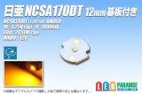 日亜 NCSA170DT Amber 12mm基板