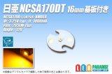 日亜 NCSA170DT Amber 16mm基板