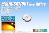 日亜 NCSA170DT Amber 8mm基板
