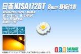 日亜 NJSA172BT Amber 8mm基板