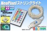 NeoPixel ストリングライト