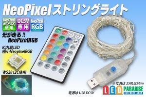 画像1: NeoPixel ストリングライト