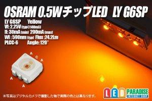 画像1: OSRAM 0.5WチップLED LY G6SP 黄色