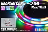 NeoPixel COBラインテープLED 50cm/166LED