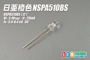 画像1: 日亜 NSPA510BS 橙色LED