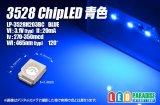 青色チップLED 3528 新薄型