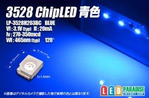画像1: 青色チップLED 3528 新薄型