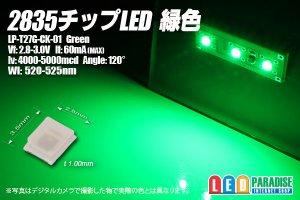 画像1: 2835チップLED 緑色