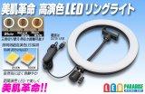 USB5V 高演色LEDリングライト