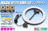 DC12V 高演色LEDリングライト