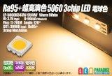Ra95+ 超高演色5060 3chipLED 電球色