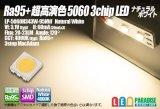 Ra95+ 超高演色5060 3chipLED ナチュラルホワイト