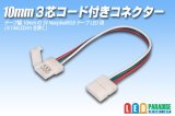 10mm3芯コード付きコネクター
